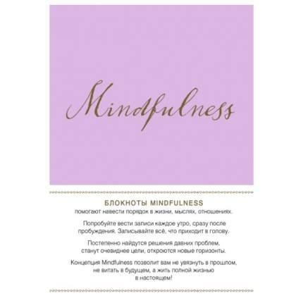 Mindfulness, Утренние Страницы (Лаванда) (Скругленные Углы) (Арте)