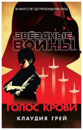 Книга Азбука СПб Грей К. «Звездные войны. Голос крови»