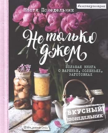 Книга Не только джем, Большая о варенье, соленьях, заготовках