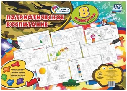 """Комплект раскрасок """"Патриотическое воспитание"""" 8 плакатов"""