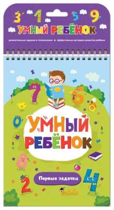 Книга. Умный ребенок. Первые задачки Malamalama