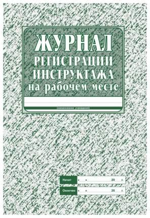 Журнал регистрации инструктажа на рабочем месте. /КЖ-132
