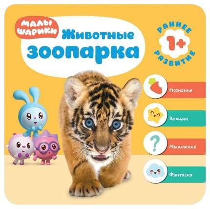 Книжка 1+ Малышарик и Животные Зоопарка