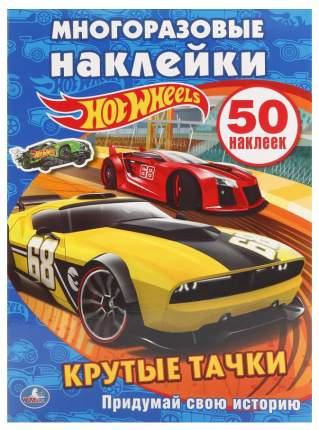 Hot Wheels. крутые тачки (Активити + 50 Многоразовых наклеек)