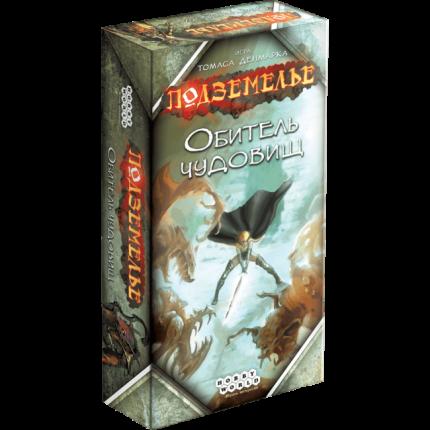Настольная игра Hobby World Подземелье, Обитель чудовищ 1781