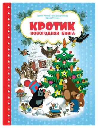 Книга Новогодняя кротик