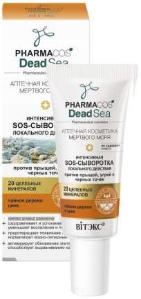 Сыворотка для лица Белита-Витэкс Pharmacos Dead Sea