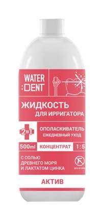 Жидкость для ирригатора Global white Waterdent Концентрат 1:5 Актив 500 мл