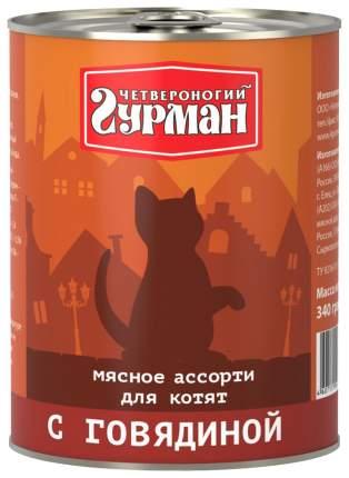 Консервы для котят Четвероногий Гурман Мясное ассорти, говядина, 12шт, 340г