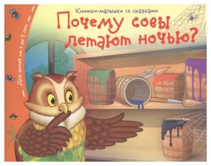 Книга Айрис-пресс Книжки-малышки, Почему совы летают ночью?