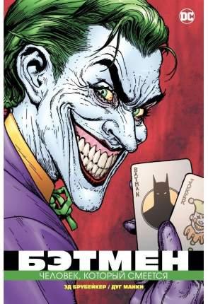 Графический роман Бэтмен, Человек, который смеется (мягк/обл,) (Комикс)