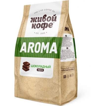 Кофе в зернах Живой Кофе шоколадный 100 г
