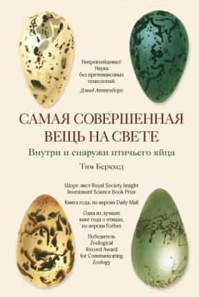 Книга Самая Совершенная Вещь на Свете: Внутри и Снаружи птичьего Яйца