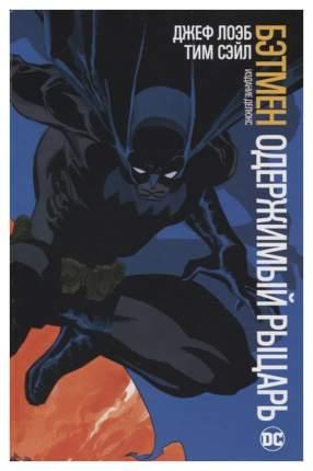 Графический роман Бэтмен, Одержимый рыцарь, Издание делюкс