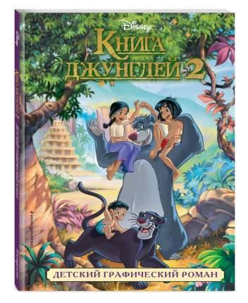 Комикс Книга джунглей 2, Детский графический роман