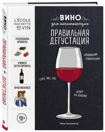 Вино для начинающих, Правильная дегустация