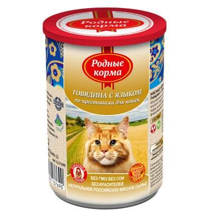 Консервы для кошек Родные корма, говядина с языком по-крестьянски, 410г