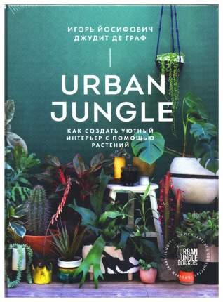 Книга Urban Jungle, Как создать уютный интерьер с помощью растений