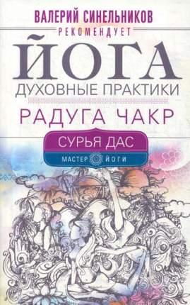 Книга Йога. Духовные практики. Радуга чакр