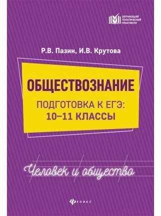 Обществознание: человек и общество: подготовка к ЕГЭ: 10-11 классы
