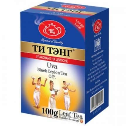 Чай весовой черный Ти Тэнг Uva O.P. 100 г