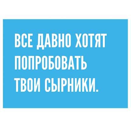 """Открытка """"Сырники"""""""