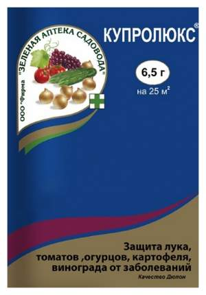 Купролюкс 6,5 г Зеленая аптека садовода