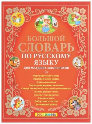 Большой словарь по русскому языку для младших школьников. ФГОС
