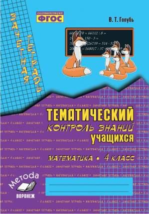 Голубь. Математика. тематический контроль Знаний Учащихся. Зачетная тетрадь. 4 класс. Фгос