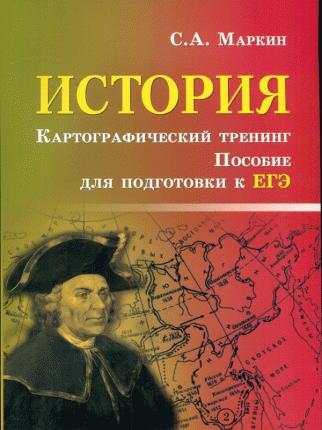 Маркин, История, Картографический тренинг: пособие по подготовке к ЕГЭ,