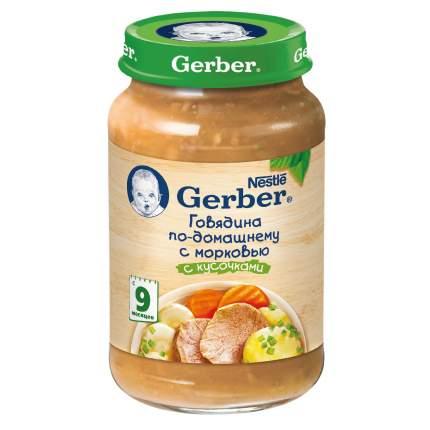 Пюре мясное с овощами Gerber Говядина по-домашнему с морковью с 9 мес 200 г
