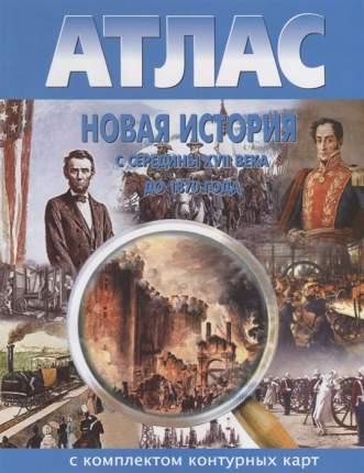Атлас. Новая История С Середины Xvii Века до 1870 Г. (С контурными картами).