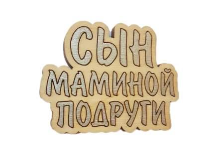Значок деревянный сын