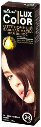 Тонирующее средство Bielita Бальзам-маска 26 Золотистый кофе 100 мл