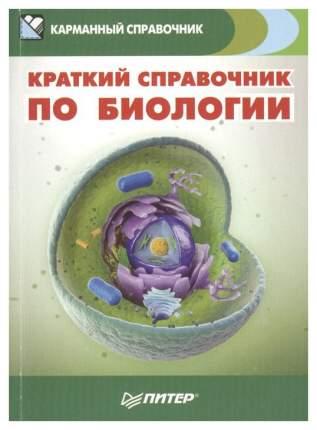 Краткий Справочник по Биологии