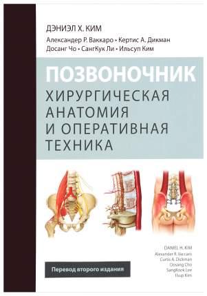 Книга Позвоночник. Хирургическая Анатомия и Оперативная техника