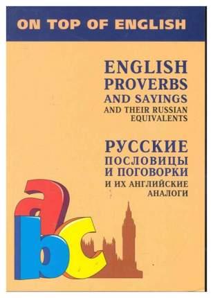 Русские пословицы и поговорки и Их Английские Аналоги