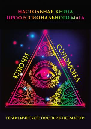 Книга Настольная книга профессионального Мага, практическое пособие по Магии