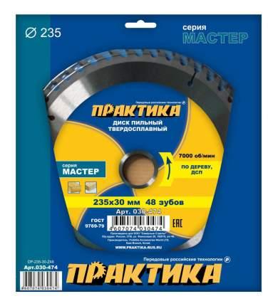 Диск по дереву для дисковых пил Практика 030-474