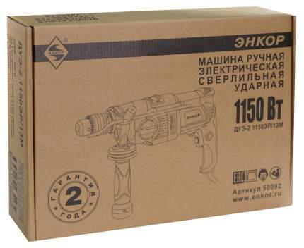 Сетевая ударная дрель Энкор ДУЭ-2 1150ЭР/13М 50092