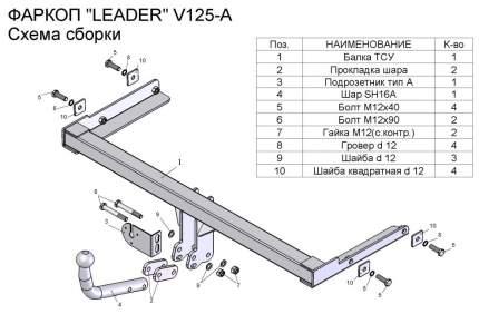 Фаркоп Leader Plus для Skoda, Volkswagen V125-A
