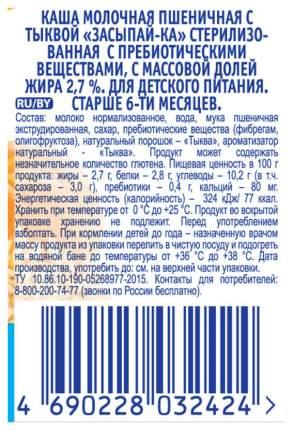 Молочная каша Агуша Засыпай-ка Пшеничная с тыквой 2,7% с 6 мес 200 мл