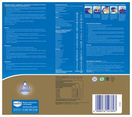 Молочная смесь 1 (от 0 до 6 мес.) Nutrilon Premium 800 г