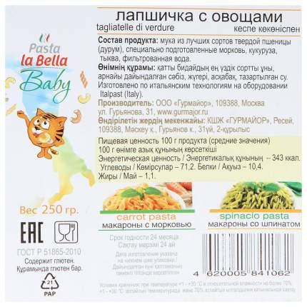 Макароны Pasta La Bella Baby Лапшичка с овощами 250 г
