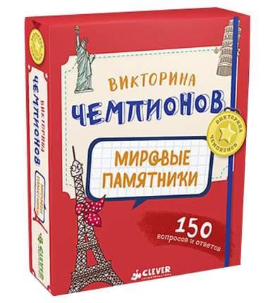 Настольная игра «Викторина чемпионов. Мировые памятники»