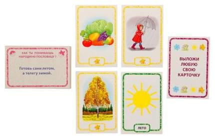 Игра настольная Игры с карточками, Времена года