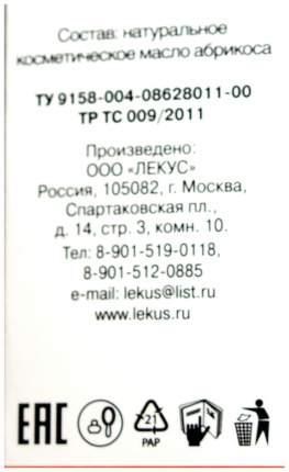 Масло для лица Lekus Абрикос 25 мл