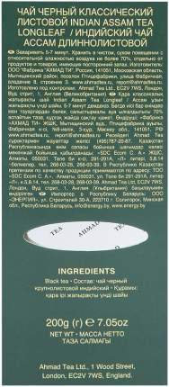 Чай Ahmad Tea Assam индийский черный крупнолистовой 200 г
