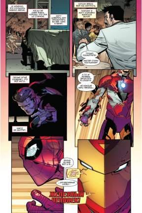 Комикс Удивительный Человек-Паук, Мировой уровень. Том 3