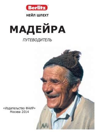 Книга ГРАНД-ФАИР Berlitz. Мадейра